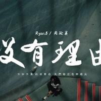 沒有理由 Pinyin Lyrics And English Translation