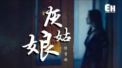 灰姑娘 Pinyin Lyrics And English Translation