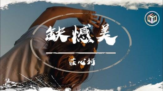 缺憾美 Pinyin Lyrics And English Translation