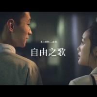 自由之歌 Pinyin Lyrics And English Translation