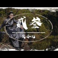 貳叁 Pinyin Lyrics And English Translation