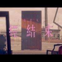 已經結束的 Pinyin Lyrics And English Translation