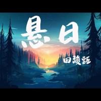 懸日 Pinyin Lyrics And English Translation