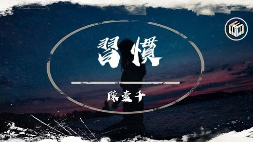 習慣 Pinyin Lyrics And English Translation