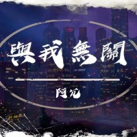 與我無關 Pinyin Lyrics And English Translation