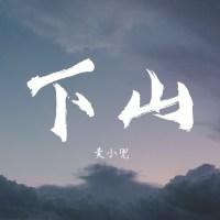 下山 Pinyin Lyrics