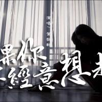 如果你不經意想起 Pinyin Lyrics And English Translation