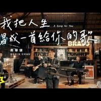我把人生唱成一首給你的歌 Pinyin Lyrics And English Translation