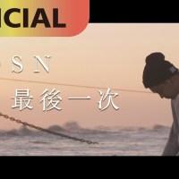 最後一次 Pinyin Lyrics And English Translation