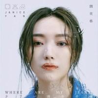分就分了 Pinyin Lyrics And English Translation