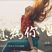 多想為你唱歌 Pinyin Lyrics And English Translation