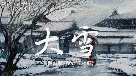 大雪 Pinyin Lyrics