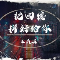 把回憶拼好給你 Pinyin Lyrics And English Translation