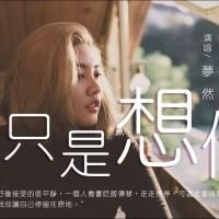 不只是想你 Pinyin Lyrics And English Translation