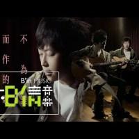 不為誰而作的歌 Pinyin Lyrics And English Translation