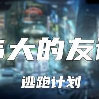 偉大的友誼 Pinyin Lyrics And English Translation