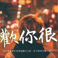 喜歡你很久 Pinyin Lyrics And English Translation