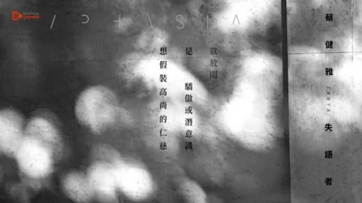 失語者 Pinyin Lyrics And English Translation