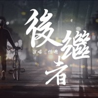 後繼者 Pinyin Lyrics And English Translation