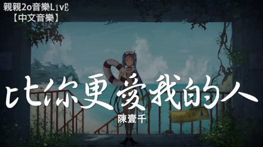 比你更愛我的人 Pinyin Lyrics And English Translation