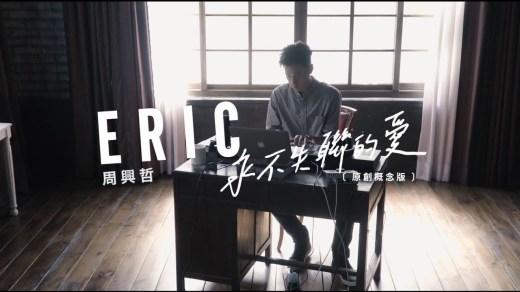 永不失聯的愛 Pinyin Lyrics And English Translation
