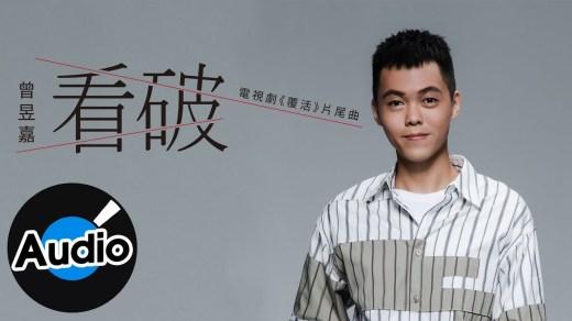 看破 Pinyin Lyrics And English Translation