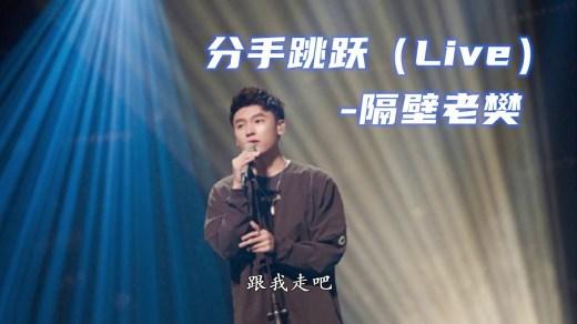 分手跳躍 Pinyin Lyrics And English Translation