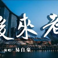 後來者 Pinyin Lyrics And English Translation