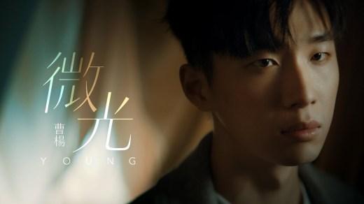 微光 Pinyin Lyrics And English Translation