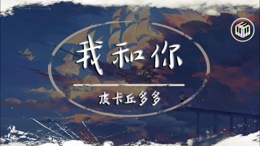 我和你 Pinyin Lyrics And English Translation