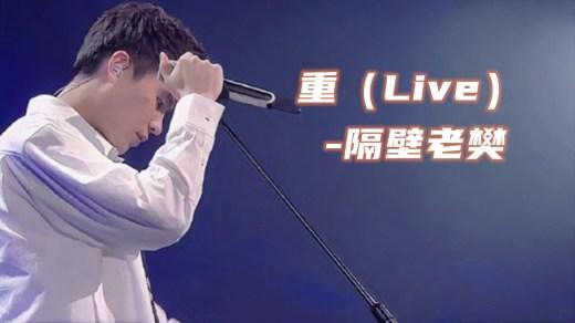 重 Pinyin Lyrics And English Translation