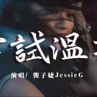 嘗試溫柔 Pinyin Lyrics And English Translation