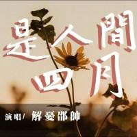 你是人間四月天 Pinyin Lyrics And English Translation