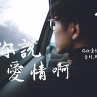 你說愛情啊 Pinyin Lyrics And English Translation