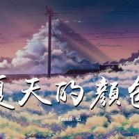 夏天的顏色 Pinyin Lyrics And English Translation
