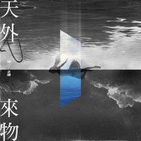 天外來物 Pinyin Lyrics And English Translation