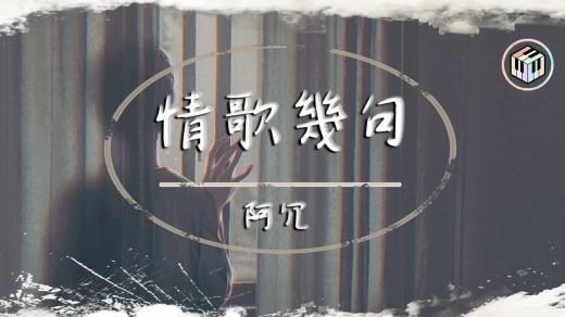 情歌幾句 Pinyin Lyrics And English Translation