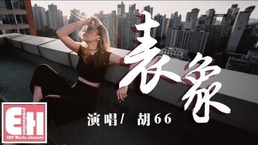 表象 Pinyin Lyrics And English Translation