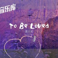 To Be Loved Pinyin Lyrics And English Translation