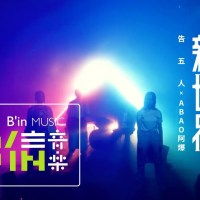 新世界 Pinyin Lyrics And English Translation