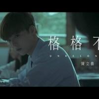 格格不入 Pinyin Lyrics And English Translation