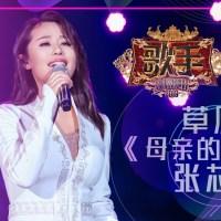 母親的草原 Pinyin Lyrics And English Translation