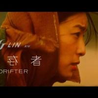 倖存者 Pinyin Lyrics And English Translation