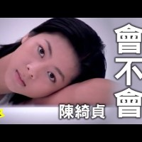 會不會 Pinyin Lyrics And English Translation
