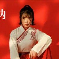 笑納 Pinyin Lyrics