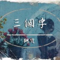 三個字 Pinyin Lyrics And English Translation