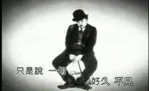 好久不見 Pinyin Lyrics And English Translation