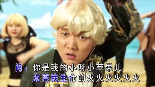小蘋果 Pinyin Lyrics And English Translation