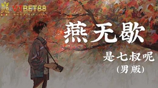 燕無歇 Pinyin Lyrics