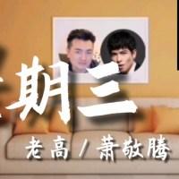 星期三 Pinyin Lyrics And English Translation